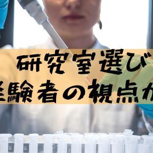 【研究室配属】理系大学生が考える、研究室のおすすめする選び方
