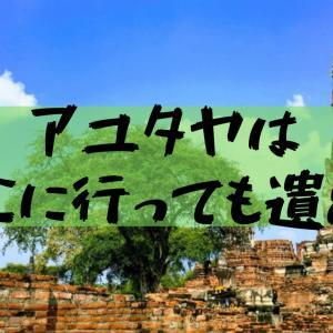 【大学生タイ旅行】バックパッカー初海外旅行:②アユタヤ