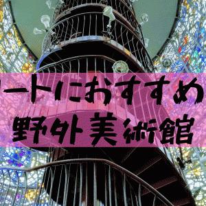 【彫刻の森美術館】箱根の野外美術館に原点を思い出しに行ってきた