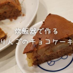 炊飯器で作るりんごのチョコケーキを作ってみた話