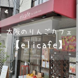 【elicafe】大阪うめきたにある小さなりんごのカフェに行ってきた話