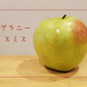 【グラニースミス】海外で人気のクッキングアップル|りんごの品種を勉強する#11
