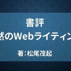【書評】沈黙のWebライティング:Webライティングの基礎が分かる