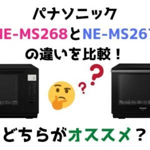 パナソニックNE-MS268とNE-MS267の違いを比較!どちらがオススメ?