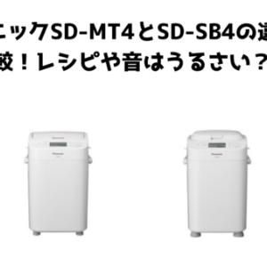 パナソニックSD-MT4とSD-SB4の違いを比較!レシピや音はうるさい?