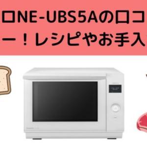 ビストロNE-UBS5Aの口コミ評判レビュー!レシピやお手入れは?