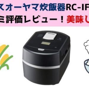 アイリスオーヤマ炊飯器RC-IF50-Bの口コミ評判レビュー!美味しい?