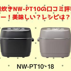 象印炎舞炊きNW-PT10の口コミ評判レビュー!美味しい?レシピは?