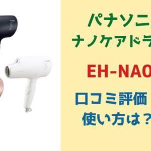 パナソニックナノケアドライヤーEH-NA0Gの口コミ評価!使い方は?