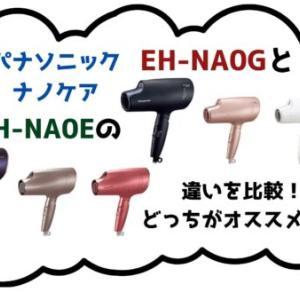 パナソニックナノケアEH-NA0GとEH-NA0Eの違いを比較!どっちがオススメ?