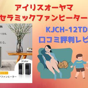 アイリスファンヒーターKJCH-12TDS1の口コミ評判レビュー!