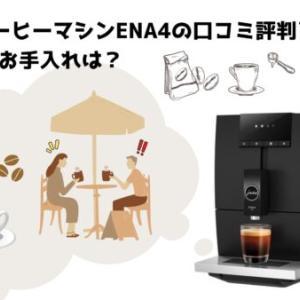 JURAコーヒーマシンENA4の口コミ評判レビュー!使い方やお手入れは?