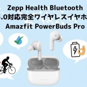 Amazfit PowerBuds Pro 口コミ評判レビュー!音漏れや音質は?
