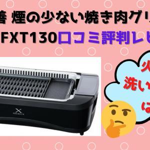 山善YGMC-FXT130口コミ評判レビュー!火力や洗いやすさは?