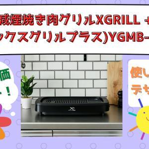 山善YGMB-X120口コミ評価レビュー!使いさすさやデザインは?