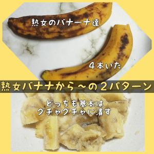 おつとめ品バナナ2变化 玉砕!