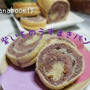 【作ってみたシリーズ】紫いものうずまきパン