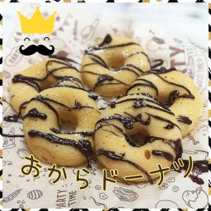 おからドーナツ(おりはさんレシピ)
