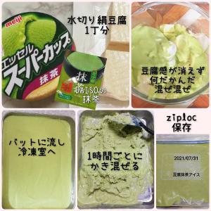 豆腐アイス Part2
