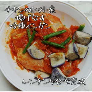 チキンのトマト煮定食