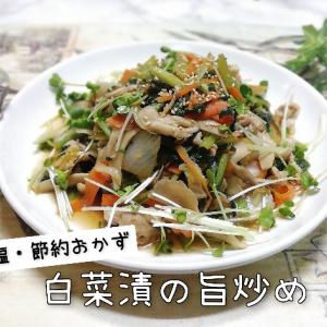 【モニターレシピ】白菜漬の旨炒め