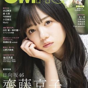 【表紙 齊藤京子】CM NOW(シーエム・ナウ)7月号 6月10日発売