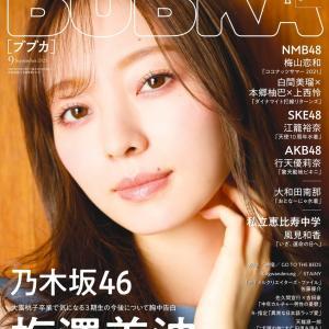 【表紙 梅澤美波】BUBKA(ブブカ)9月号 7月30日発売