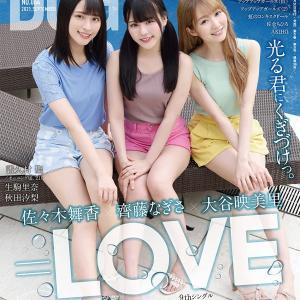 【表紙 大谷映美里 齊藤なぎさ 佐々木舞香】BIG ONE GIRLS 9月号 7月30日発売