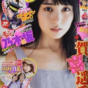 【表紙 賀喜遥香】週刊ヤングジャンプ 42号 9月16日発売