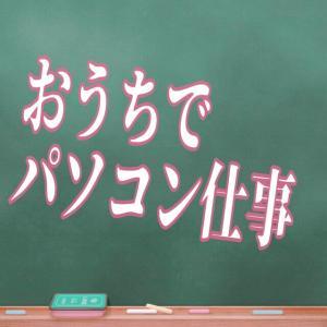 リモートワーク普及で変わるオフィス NHK 朝の番組 見ちゃった 在宅勤務 どうなんだろうねぇ