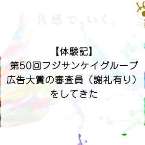 【体験記】第50回フジサンケイグループ広告大賞の審査員(謝礼有り)をしてきた