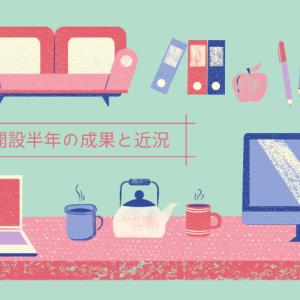 【ブログ初心者】ブログ開設半年の成果と近況