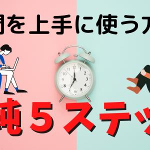 【時間の使い方】時間を効率よく使うための単純5ステップ