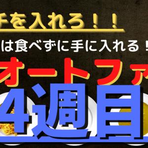 オートファジー実践:4週間目【気持ちに余裕が!メリット大量生産!!】