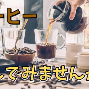 コーヒーをより楽しむ方法:自分の好み把握してます?