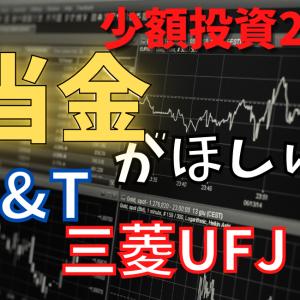 【少額投資】配当金が欲しいから株を買う:AT&T・三菱UFJ【損益率+140%】