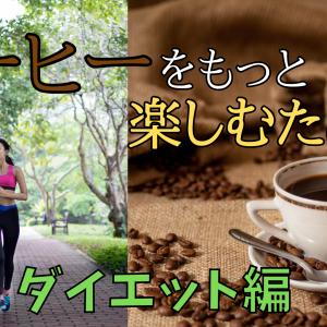 コーヒーは超健康飲料!?【ダイエット編】ポイントは「カフェイン」と【クロロゲン酸】