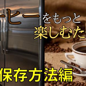 コーヒーを美味しく保存する方法【まさかの冷凍!?】