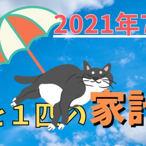 3人と猫1匹の家計簿【2021年7月分】