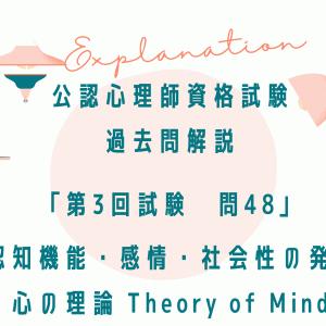 公認心理師資格試験 過去問解説 問48 認知機能・感情・社会性の発達「心の理論」