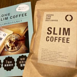 検証!スリムコーヒーの効果とは?体脂肪率が○○減!