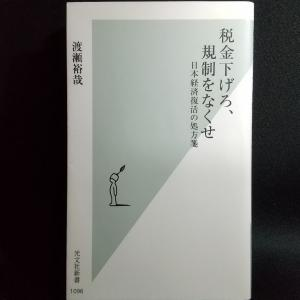 渡瀬裕哉『税金下げろ、規制をなくせ 日本経済復活の処方箋』光文社新書