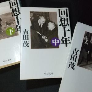 【本の紹介】吉田茂『回想十年』 意外と(?)面白い政治家の回顧録
