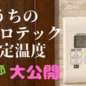 エアロテック暖房冷房 設定温度どうする?実際のユーザーが季節別解説!