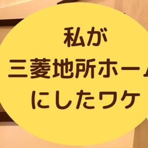 三菱地所ホームの注文住宅を選んだ理由はコレ!(スマートオーダーFit の我が家)