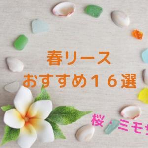 春リースおすすめ16選(造花)!桜やミモザも♪母の日プレゼントにも