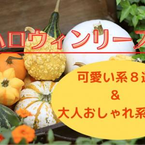 ハロウィンリースおすすめ15個!かぼちゃ付多数♪可愛い7選&おしゃれ系8選