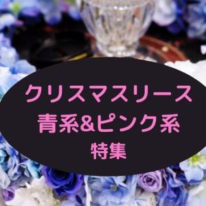 クリスマスリースカラー別特集~青(水色)ピンク系のおすすめ7選!