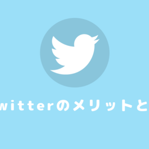 Twitterを1年継続して感じたメリット【3選】