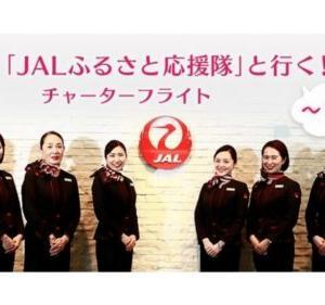 申込みは6/24まで!成田発着の周遊チャーターフライト「空たび 『JALふるさと応援隊』と行く!チャーターフライト~九州編~」